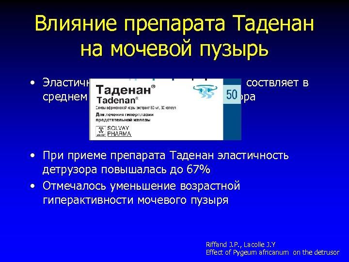 Влияние препарата Таденан на мочевой пузырь • Эластичность «пожилого» детрузора соствляет в среднем 44%