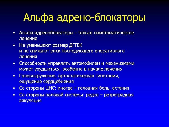 Альфа адрено-блокаторы • Альфа-адреноблокаторы - только симптоматическое лечение • Не уменьшают размер ДГПЖ и