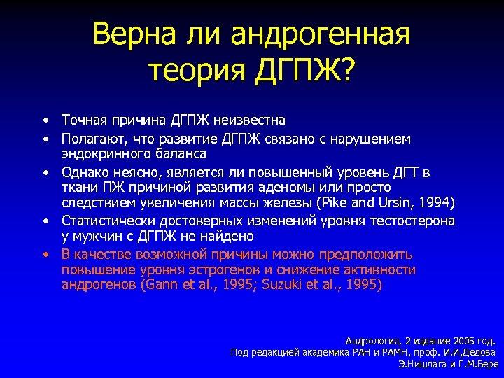 Верна ли андрогенная теория ДГПЖ? • Точная причина ДГПЖ неизвестна • Полагают, что развитие