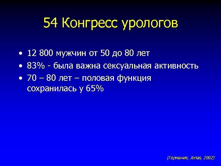 54 Конгресс урологов • 12 800 мужчин от 50 до 80 лет • 83%