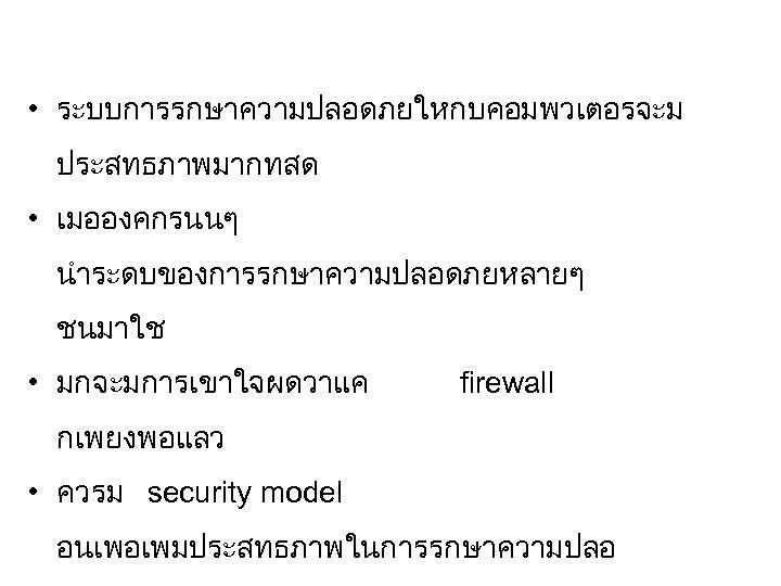 • ระบบการรกษาความปลอดภยใหกบคอมพวเตอรจะม ประสทธภาพมากทสด • เมอองคกรนนๆ นำระดบของการรกษาความปลอดภยหลายๆ ชนมาใช • มกจะมการเขาใจผดวาแค firewall กเพยงพอแลว • ควรม