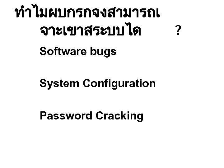 ทำไมผบกรกจงสามารถเ จาะเขาสระบบได ? Software bugs System Configuration Password Cracking