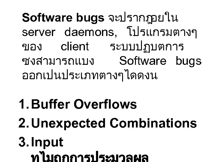 Software bugs จะปรากฎ อยใน server daemons, โปรแกรมตางๆ ของ client ระบบปฏบตการ ซงสามารถแบง Software bugs ออกเปนประเภทตางๆไดดงน