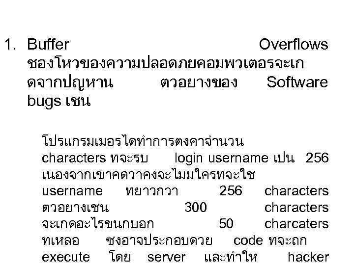 1. Buffer Overflows ชองโหวของความปลอดภยคอมพวเตอรจะเก ดจากปญหาน ตวอยางของ Software bugs เชน โปรแกรมเมอรไดทำการตงคาจำนวน characters ทจะรบ login username