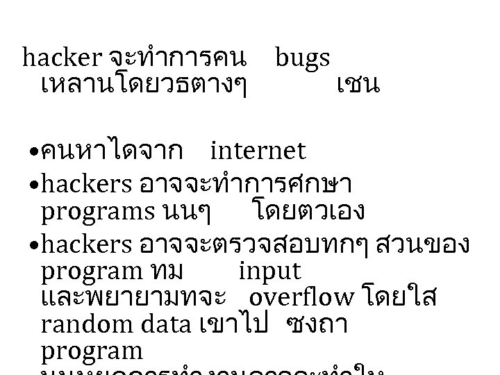 hacker จะทำการคน bugs เหลานโดยวธตางๆ เชน • คนหาไดจาก internet • hackers อาจจะทำการศกษา programs นนๆ โดยตวเอง