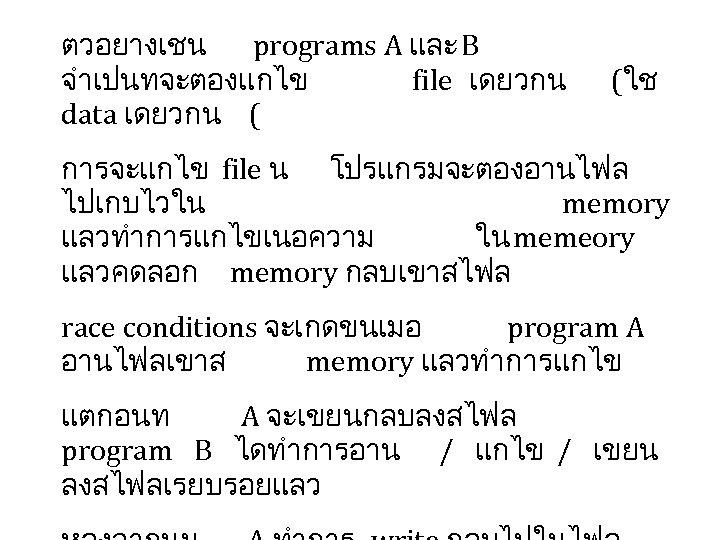 ตวอยางเชน programs A และ B จำเปนทจะตองแกไข file เดยวกน data เดยวกน ( (ใช การจะแกไข file