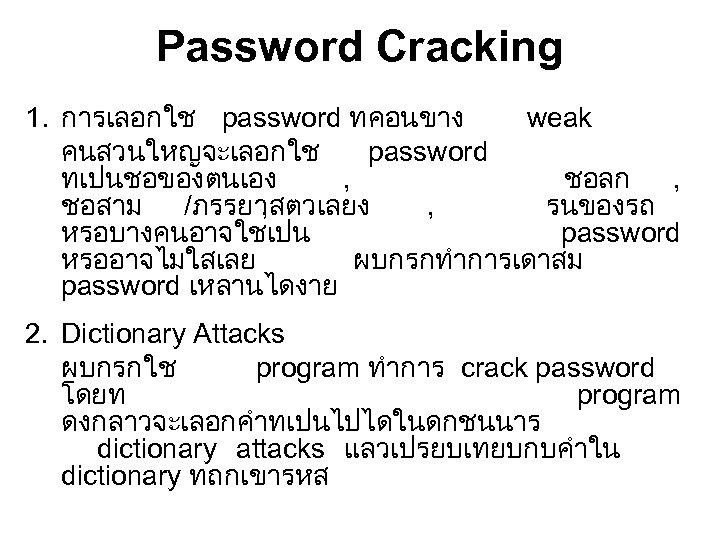Password Cracking 1. การเลอกใช password ทคอนขาง weak คนสวนใหญจะเลอกใช password ทเปนชอของตนเอง , ชอลก , ชอสาม