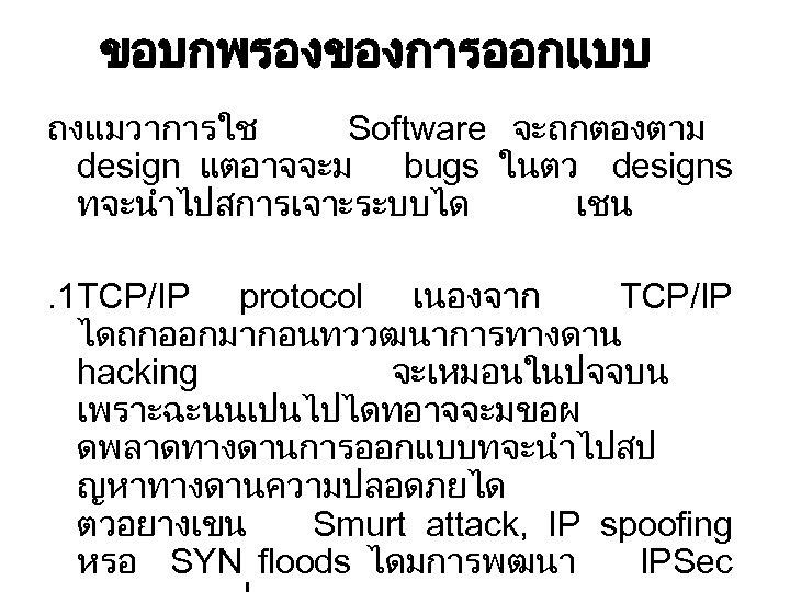ขอบกพรองของการออกแบบ ถงแมวาการใช Software จะถกตองตาม design แตอาจจะม bugs ในตว designs ทจะนำไปสการเจาะระบบได เชน. 1 TCP/IP protocol