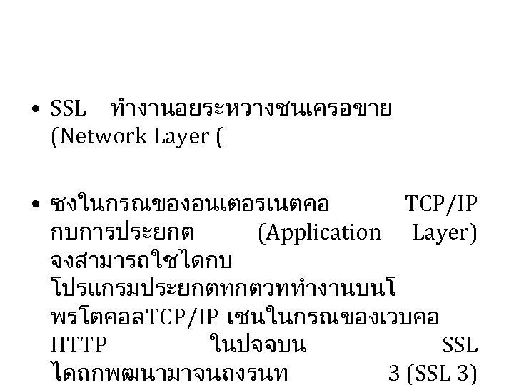 • SSL ทำงานอยระหวางชนเครอขาย (Network Layer ( • ซงในกรณของอนเตอรเนตคอ TCP/IP กบการประยกต (Application Layer) จงสามารถใชไดกบ