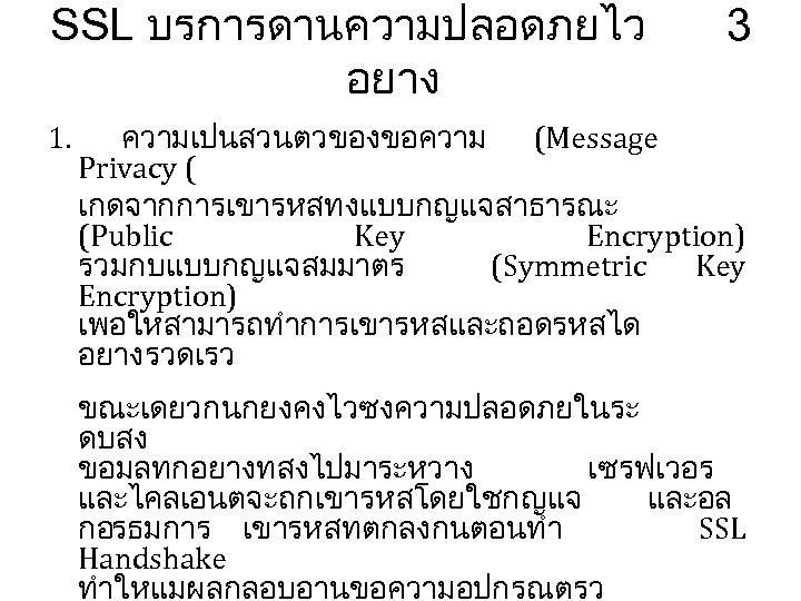 SSL บรการดานความปลอดภยไว อยาง 1. 3 ความเปนสวนตวของขอความ (Message Privacy ( เกดจากการเขารหสทงแบบกญแจสาธารณะ (Public Key Encryption) รวมกบแบบกญแจสมมาตร