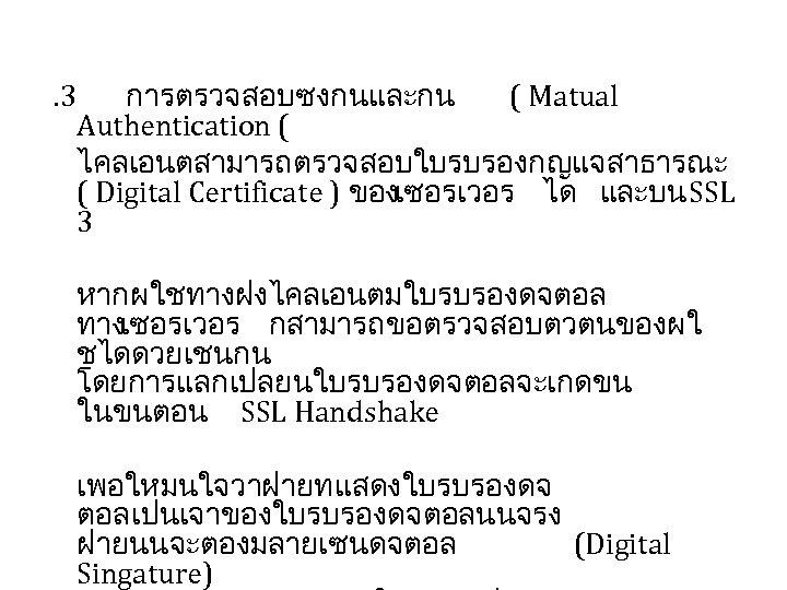 . 3 การตรวจสอบซงกนและกน ( Matual Authentication ( ไคลเอนตสามารถตรวจสอบใบรบรองกญแจสาธารณะ ( Digital Certificate ) ของเซอรเวอร ได