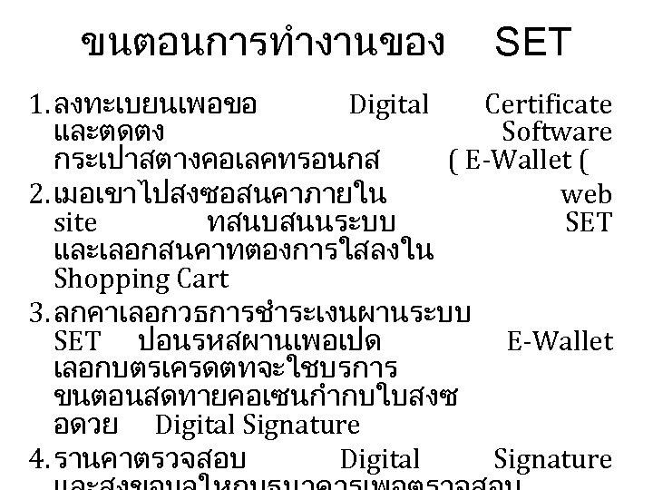 ขนตอนการทำงานของ SET 1. ลงทะเบยนเพอขอ Digital Certificate และตดตง Software กระเปาสตางคอเลคทรอนกส ( E-Wallet ( 2. เมอเขาไปสงซอสนคาภายใน