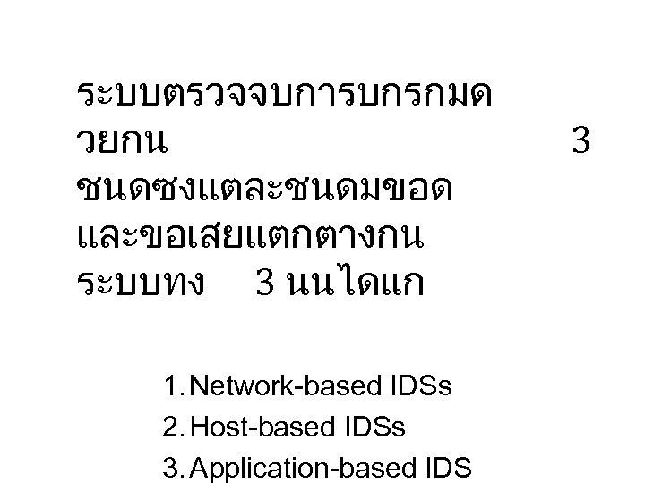 ระบบตรวจจบการบกรกมด วยกน ชนดซงแตละชนดมขอด และขอเสยแตกตางกน ระบบทง 3 นนไดแก 1. Network-based IDSs 2. Host-based IDSs 3.