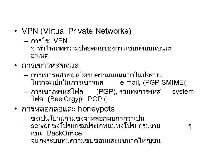 • VPN (Virtual Private Networks) – การใช VPN จะทำใหเกดความปลอดภยของการเชอมตอบนอนเต อรเนต • การเขารหสขอมล –