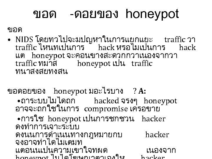 ขอด -ดอยของ honeypot ขอด • NIDS โดยทวไปจะมปญหาในการแยกแยะ traffic วา traffic ไหนทเปนการ hack หรอไมเปนการ hack