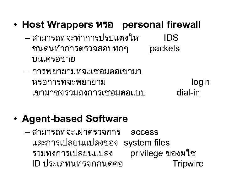 • Host Wrappers หรอ personal firewall – สามารถทจะทำการปรบแตงให IDS ชนดนทำการตรวจสอบทกๆ packets บนเครอขาย –