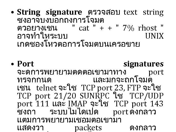 • String signature ตรวจสอบ text string ซงอาจบงบอกถงการโจมต ตวอยางเชน
