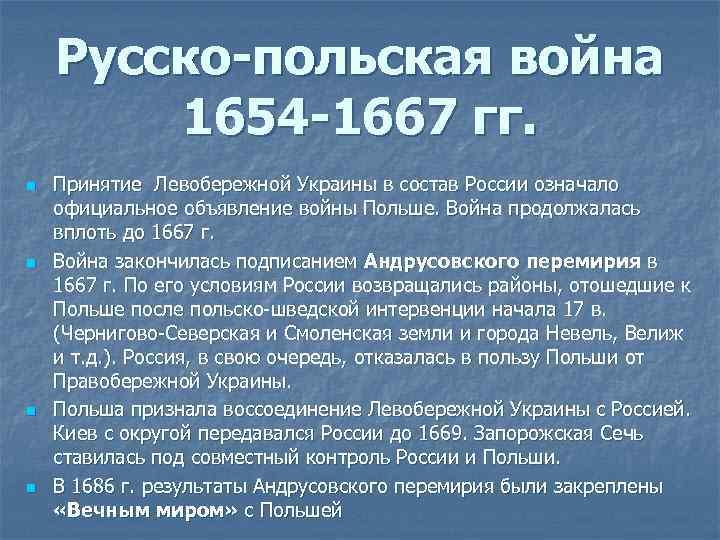 1667 войны война таблица русско-польская ход 1654