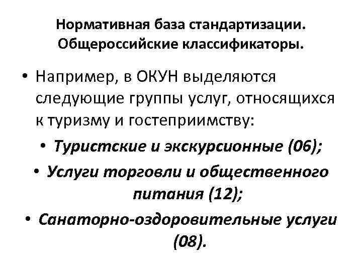 Нормативная база стандартизации. Общероссийские классификаторы. • Например, в ОКУН выделяются следующие группы услуг, относящихся