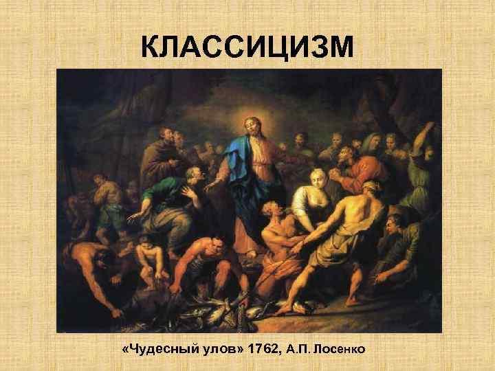 КЛАССИЦИЗМ «Чудесный улов» 1762, А. П. Лосенко