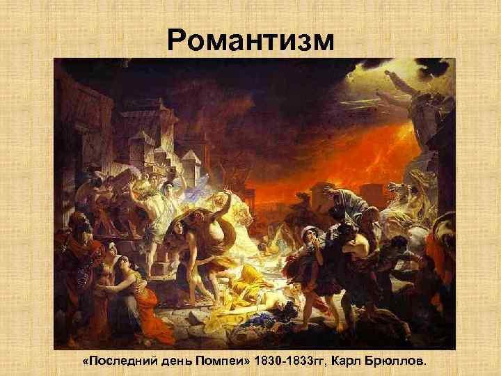 Романтизм «Последний день Помпеи» 1830 -1833 гг, Карл Брюллов.