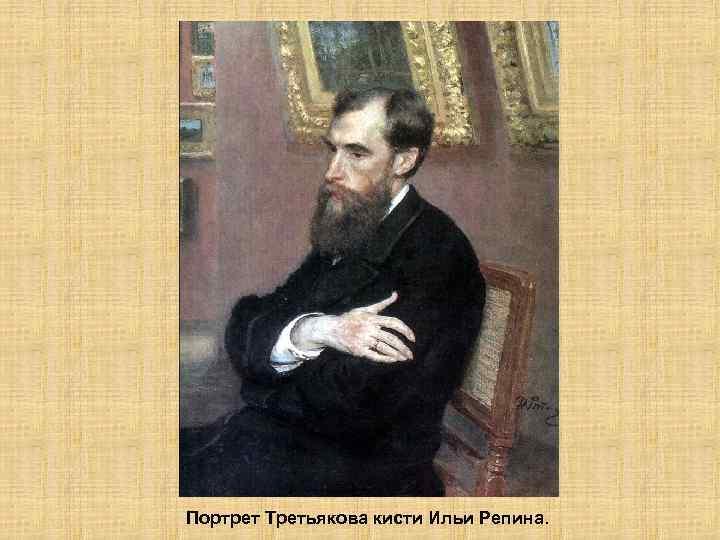 Портрет Третьякова кисти Ильи Репина.