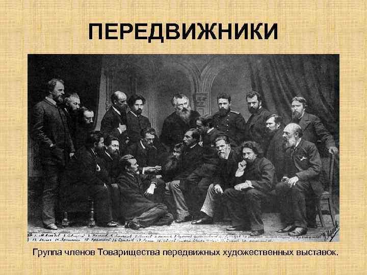 ПЕРЕДВИЖНИКИ Группа членов Товарищества передвижных художественных выставок.