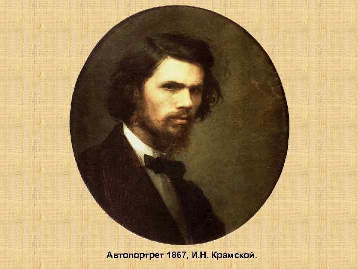 Автопортрет 1867, И. Н. Крамской.