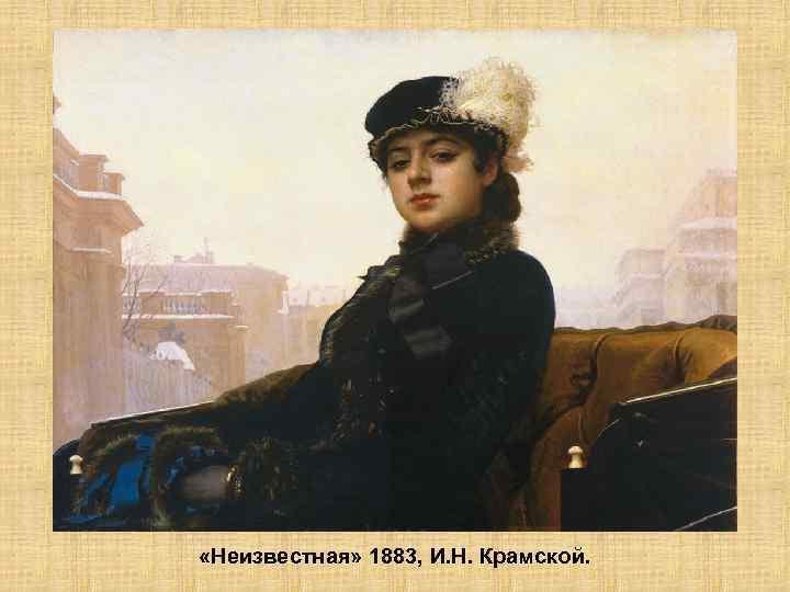 «Неизвестная» 1883, И. Н. Крамской.