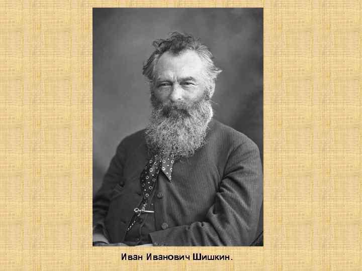 Иванович Шишкин.