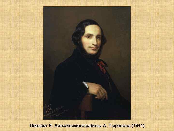 Портрет И. Айвазовского работы А. Тыранова (1841).