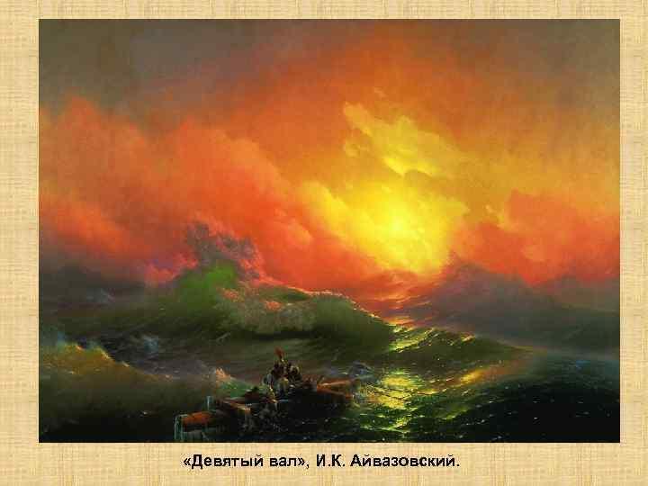 «Девятый вал» , И. К. Айвазовский.