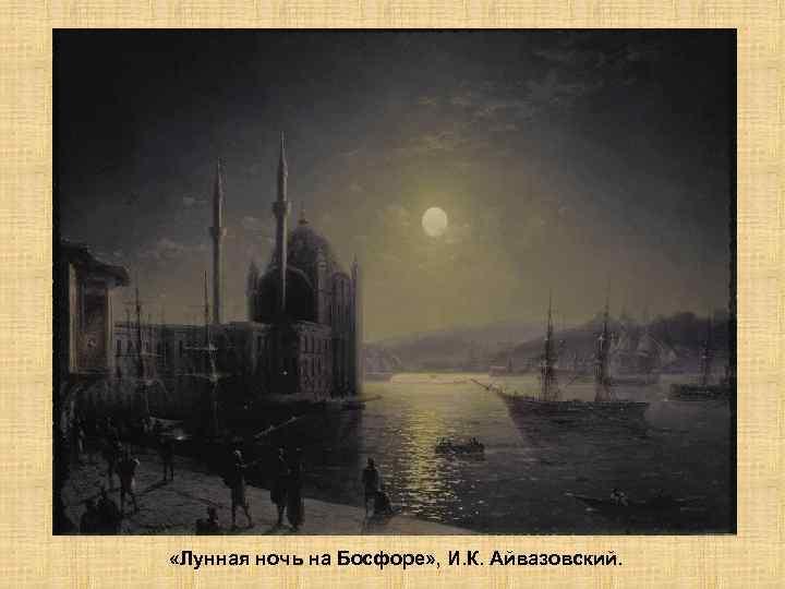 «Лунная ночь на Босфоре» , И. К. Айвазовский.