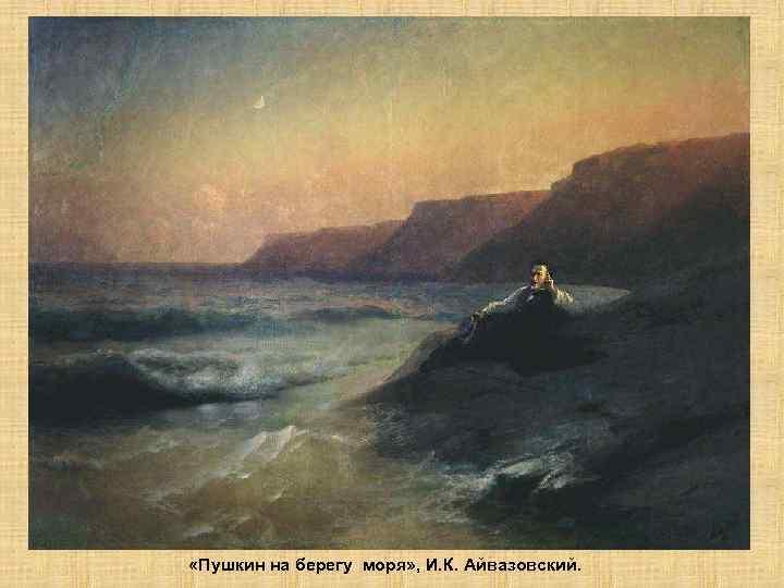 «Пушкин на берегу моря» , И. К. Айвазовский.