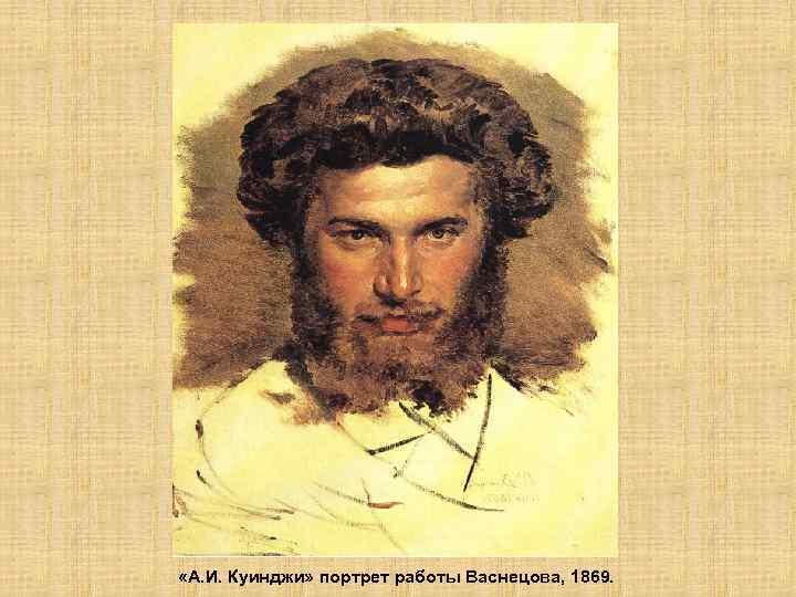 «А. И. Куинджи» портрет работы Васнецова, 1869.