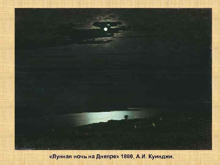 «Лунная ночь на Днепре» 1880, А. И. Куинджи.