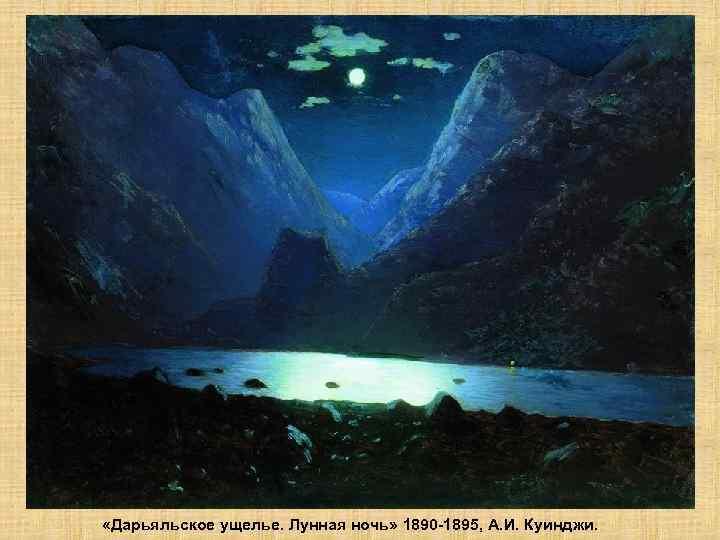 «Дарьяльское ущелье. Лунная ночь» 1890 -1895, А. И. Куинджи.