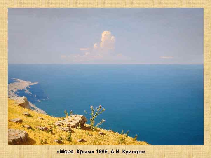 «Море. Крым» 1898, А. И. Куинджи.