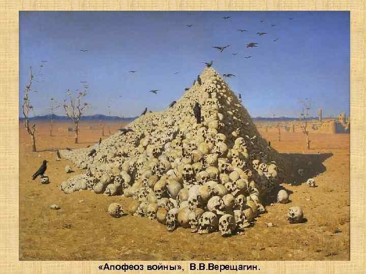 «Апофеоз войны» , В. В. Верещагин.