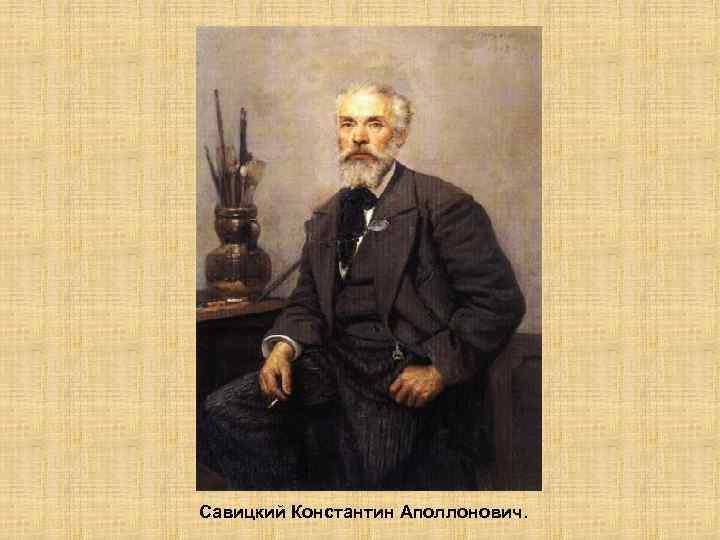 Савицкий Константин Аполлонович.