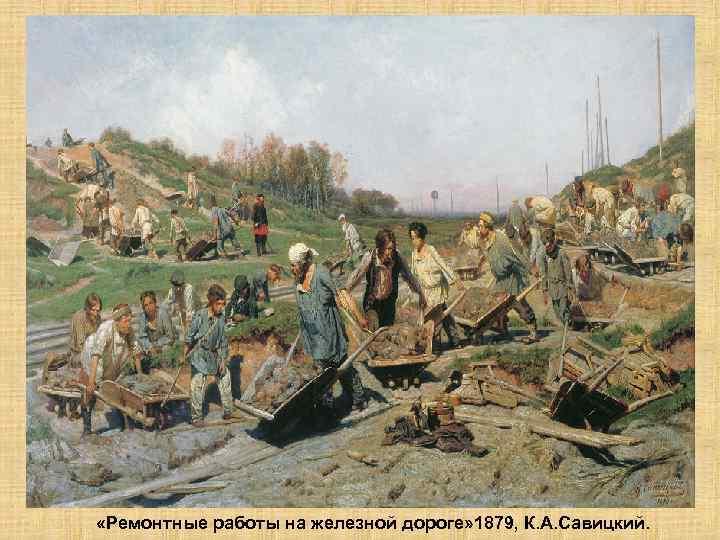 «Ремонтные работы на железной дороге» 1879, К. А. Савицкий.