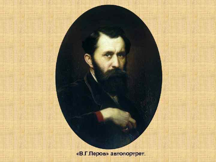 «В. Г. Перов» автопортрет.