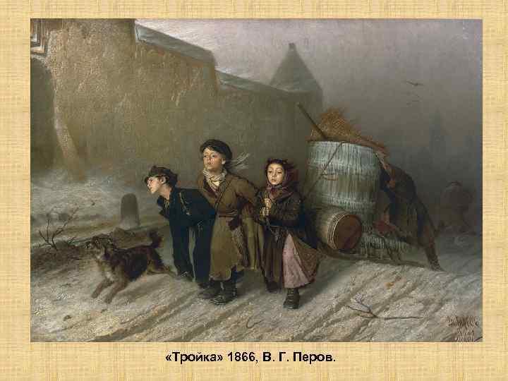 «Тройка» 1866, В. Г. Перов.