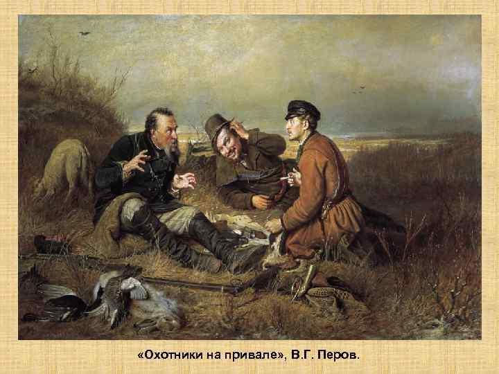 «Охотники на привале» , В. Г. Перов.