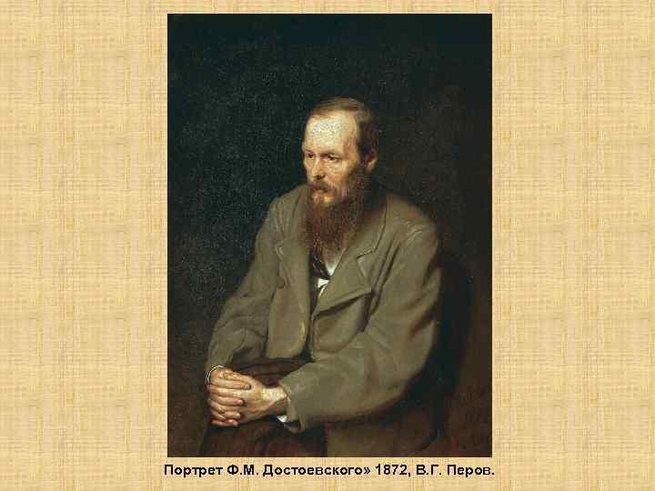 Портрет Ф. М. Достоевского» 1872, В. Г. Перов.