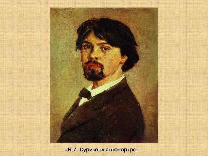 «В. И. Суриков» автопортрет.