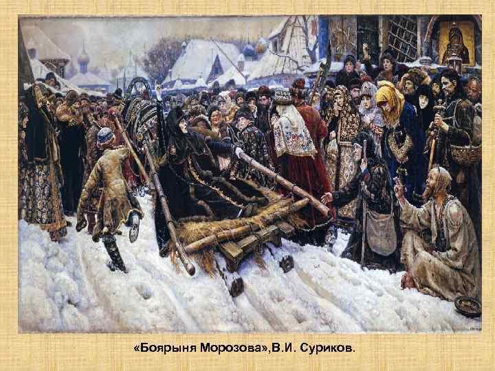 «Боярыня Морозова» , В. И. Суриков.