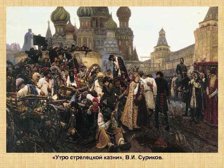 «Утро стрелецкой казни» , В. И. Суриков.