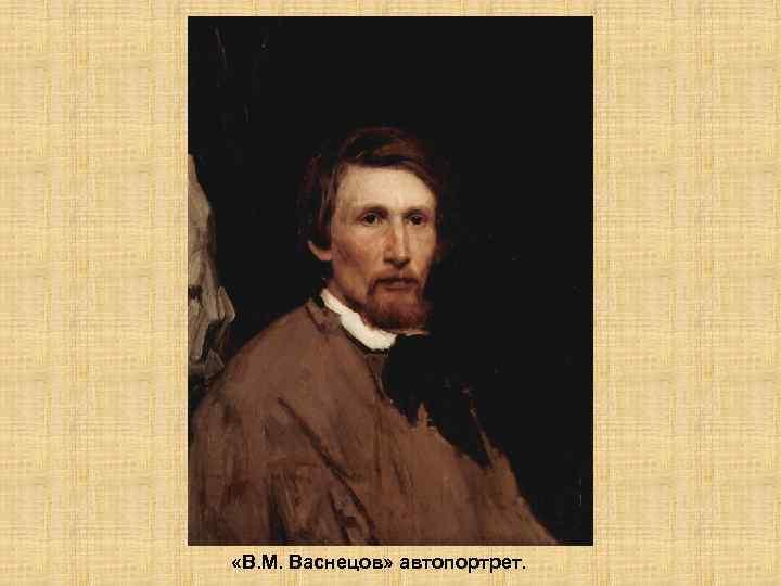 «В. М. Васнецов» автопортрет.