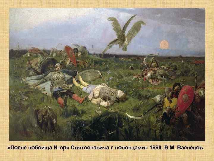 «После побоища Игоря Святославича с половцами» 1880, В. М. Васнецов.